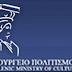 180.000.000 ευρώ για ΜΚΟ και πολιτιστικούς συλλόγους...