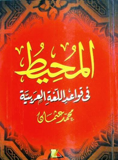 المحيط في قواعد اللغة العربية - محمد عثمان pdf