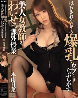IPZ-612 Obscenity Extracurricular Lesson Kinami Nichina Of Beautiful Teacher