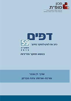 """""""דפים - כתב עת לעיון ומחקר בחינוך"""" גיליון 59, 2015"""