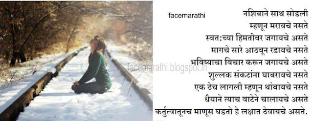 quotes in marathi inspiring images