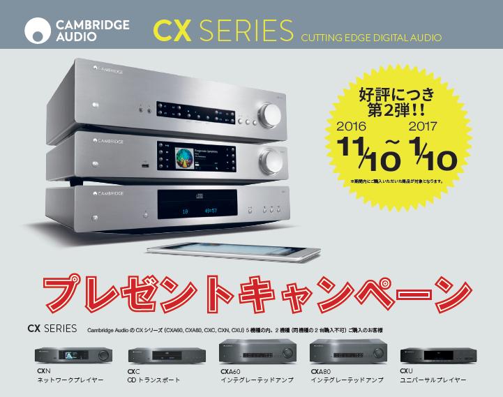 Cambridge Audio『CX SERIES』プレゼント・キャンペーンがスタートしました。