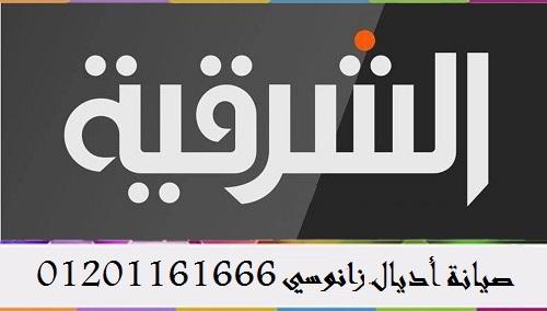صيانة اديال زانوسي بالشرقية 01201161666
