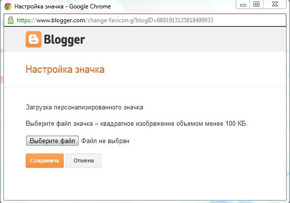 Загрузка фавикона в блогспот