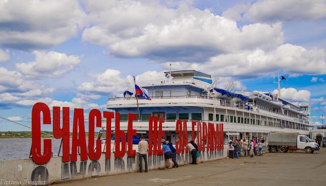 Путешествия: Счастье не за горами Пермь