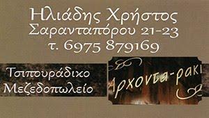 ΤΣΙΠΟΥΡΑΔΙΚΟ ΑΡΧΟΝΤΑ-ΡΑΚΙ