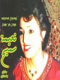 Naima Samih-Jari Ya Jari