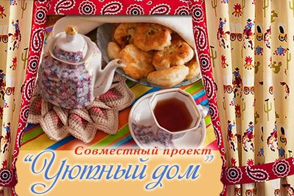 """Совместный проект """"Уютный дом"""""""