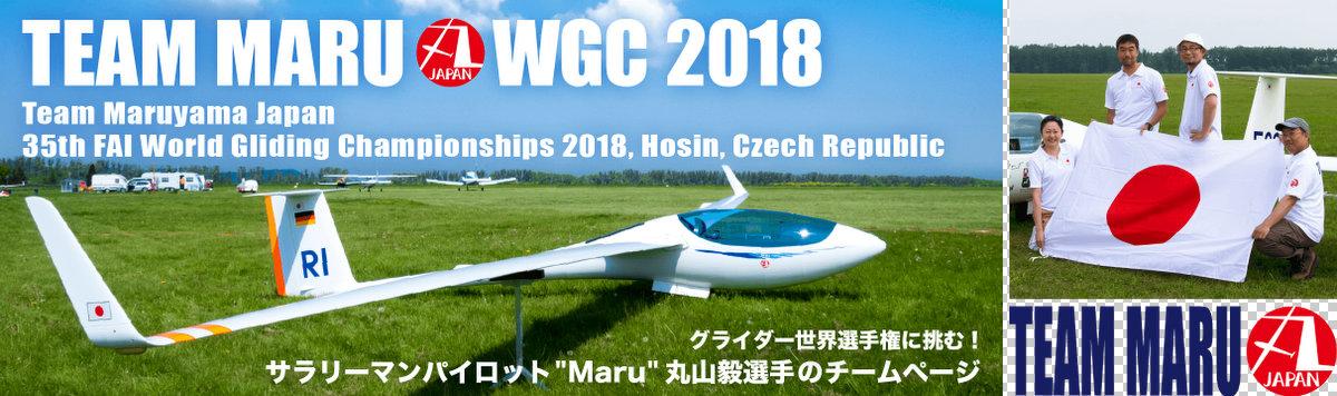 Team Maru-WGC