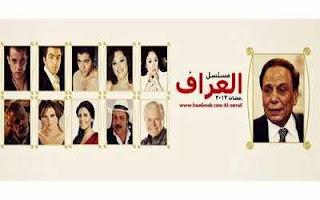 """قناتى الحياة و """"mbc مصر """" تعرض مسلسل """"العراف"""" لعادل إمام وحسين فهمى"""