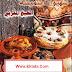 تحميل كتاب شهيوات شميشة | كتاب الطبخ المغربي الشامل Pdf