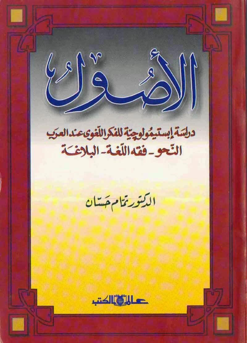 الأصول: دراسة إبستمولوجية للفكر اللغوي عند العرب لـ تمام حسان