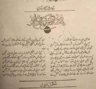 Dhund bhari shaam by Rukhsana Nigar Online Reading