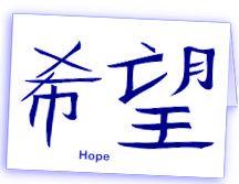 symbole chinois espoir