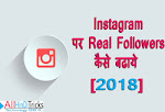 Instagram Par Real Followers Kaise Badhaye 2018 Tips