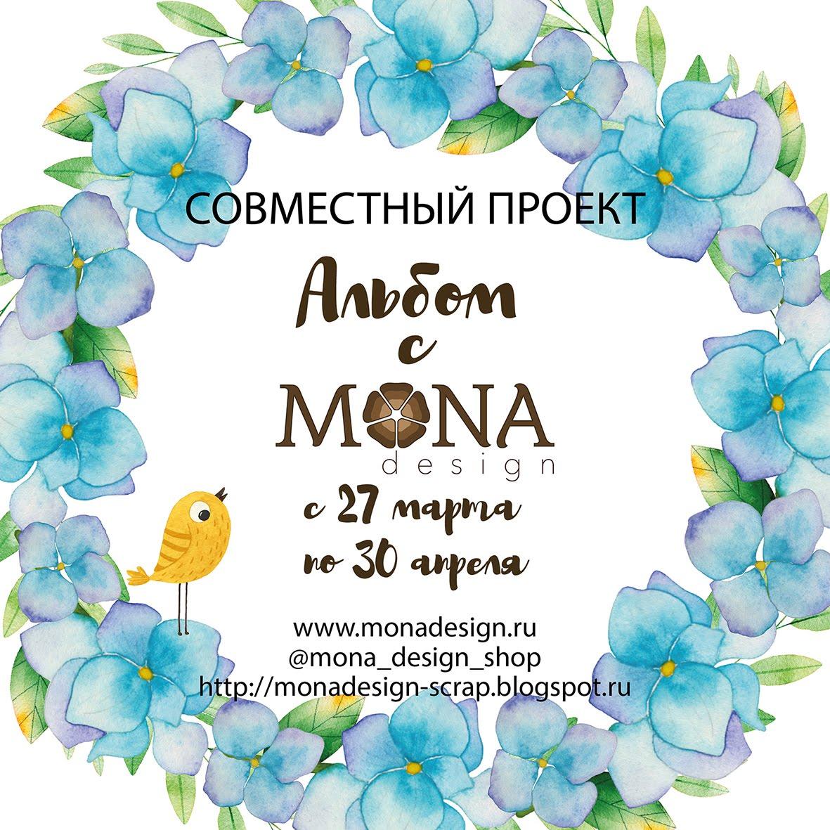 """Я Победитель в СП """"Альбом с Mona Design"""""""