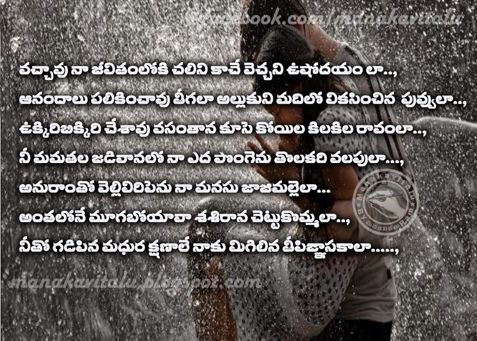 edited photos images on Theepi gnapakam,love,valapu,madhura xanam,kavitha,kaavyam,poitrey,poem in telugu