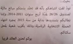 Les habitants de Gabes reçoivent des lettres recommandées de la part de Ben Ali