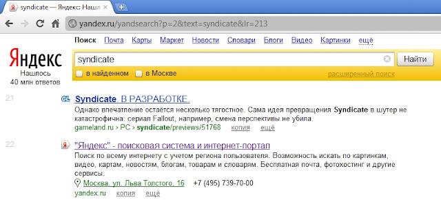 Яндекс Синдикат