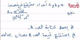 تصحيح التمرين 8 حول القوى والكتابة العلمية للثالثة اعدادي