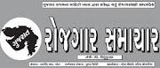 ગુજરાત રોજગાર સમાચાર