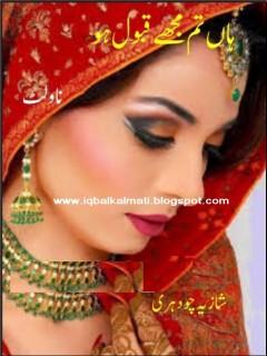 Haan Tum Mujhe Qabool Ho By Shazia Chaudhry