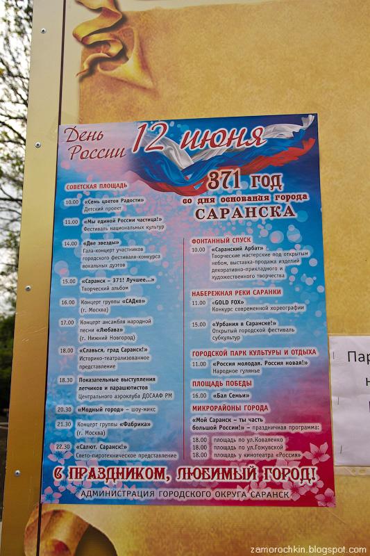 Афиша мероприятий на 12 июня, Саранск