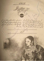 AAB E HAYAT BY UMERA AHMED DOWNLOAD