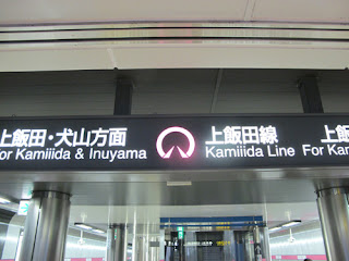 Kamiida Line Nagoya