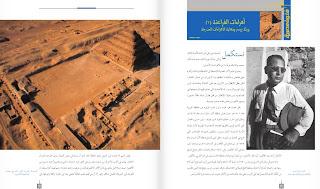 صورة توضح أحد موضوعات الاثار ودقة الالوان و الوضوح الشديد فى فى الطباعة ويظهر عالم الاثار المصرى محمد زكريا غنيم