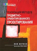 книга Вона Вернона по DDD «Реализация методов предметно-ориентированного проектирования» - читайте отдельное сообщение в моем блоге
