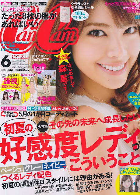 CanCam (キャンキャン) June 2012 japanese fashion magazine scans