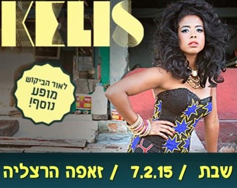 קליס בישראל - פברואר 2015