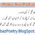 Police Aur Pathan Urdu Funny Jokes 2016 SMS
