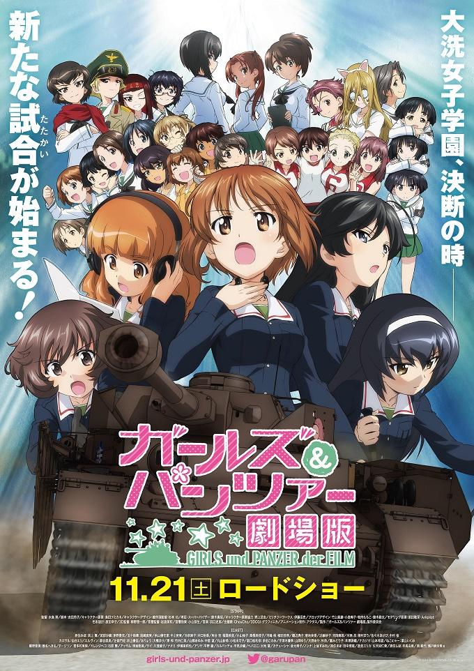 Gekijouban Girls und Panzer