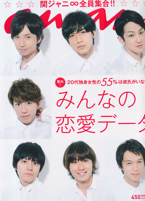 anan volume 1815 august 2012 japanese magazine scans