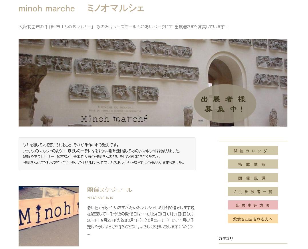 http://blog.livedoor.jp/minohmarche/