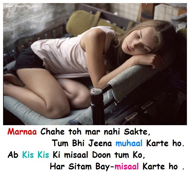 Marnaa Chahe toh mar nahi Sakte.. Tum Bhi Jeena muhaal Karte ho.. Ab Kis Kis Ki misaal Doon tum Ko.. Har Sitam Bay-misaal Karte ho . . .