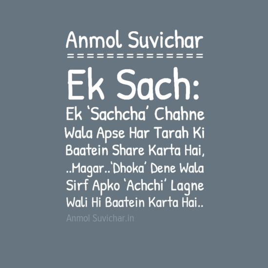 ek sach ek sachcha chahne wala apse har tarah ki