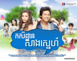 Movies ] Kaksek Than Sang Sne[ - Khmer Movies, Thai - Khmer, Series Movies
