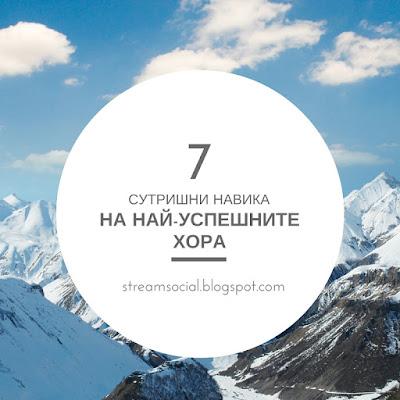 7 навика