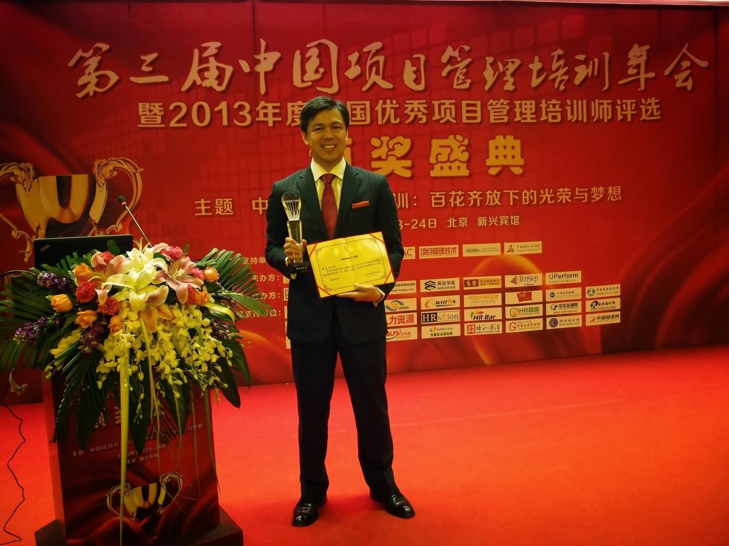 賀!謝總經理榮獲 中國十大項目管理培訓師