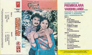 Premikulaaraa Vardhillandi Telugu Mp3 Songs Free  Download  1986