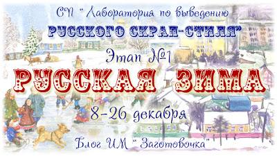 http://zagotovo4ka.blogspot.ru/search/label/%D0%A0%D1%83%D1%81%D1%81%D0%BA%D0%B8%D0%B9%20%D1%81%D0%BA%D1%80%D0%B0%D0%BF-%D1%81%D1%82%D0%B8%D0%BB%D1%8C