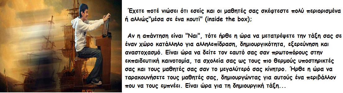 http://users.sch.gr/rmfrentzou/creativity_greek_2/index.html