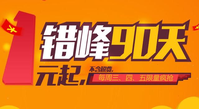 今個星期【錯峄90】春秋航空 香港 飛 石家莊 單程¥1起,11月前出發,優惠至明晚(9月18日)。