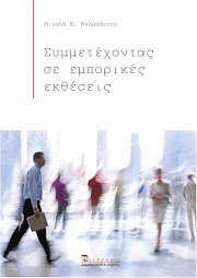 Το νέο βιβλίο του Μιχαήλ Ε. Ναλμπάντη με τίτλο «Συμμετέχοντας σε εμπορικές εκθέσεις»,  εκδόθηκε και