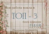 ТОП от  блога Fleur Dеsign