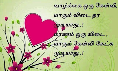 Life / Death Quotes in Tamil