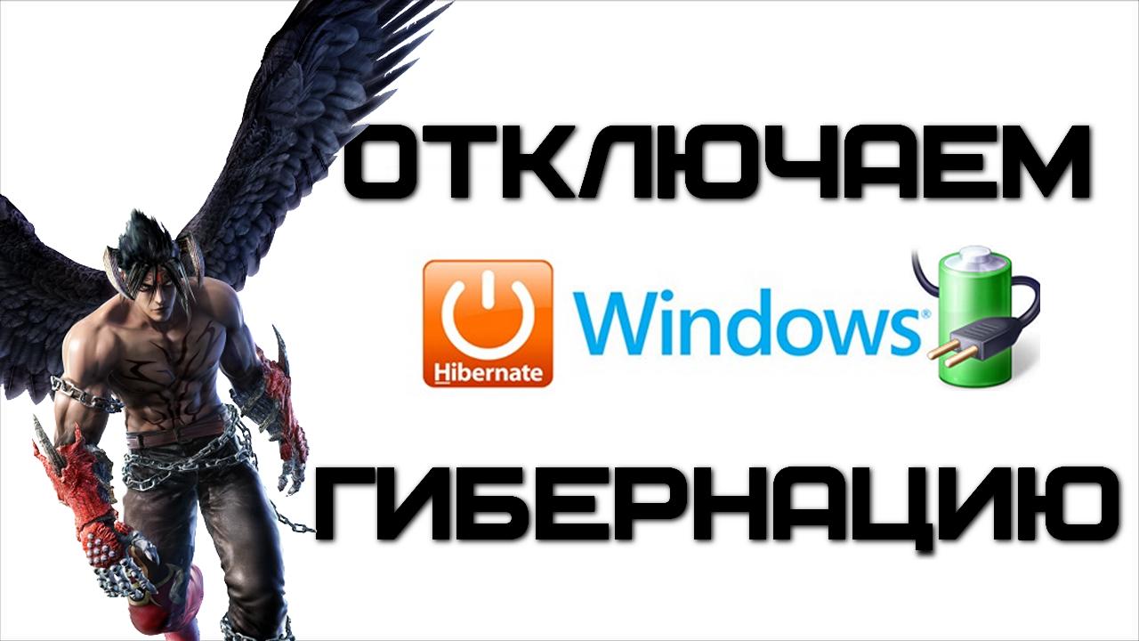 Как отключить гибернацию Windows (и как включить гибернацию)?